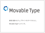 MovableTypeを自分でインストール