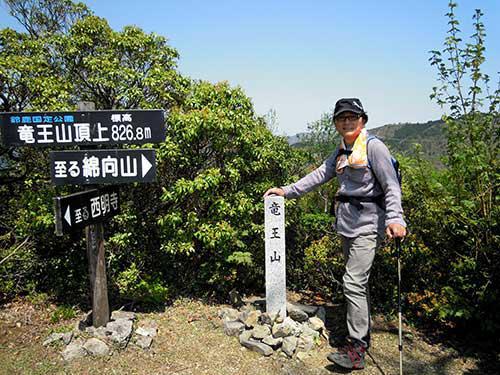 竜王山 山頂