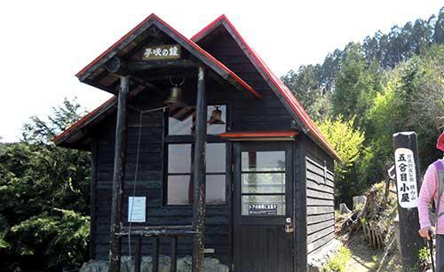 五合目小屋と、夢咲の鐘