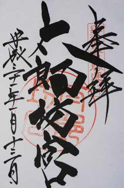奉拝 太郎坊宮 平成31年1月13日