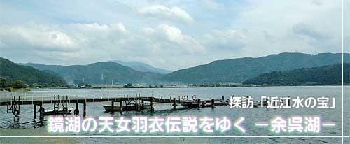 探訪「近江水の宝」鏡湖の天女羽衣伝説をゆく -余呉湖-