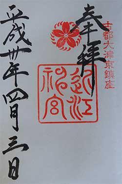 奉拝 古都大津京鎮座 近江神宮 平成30年4月3日