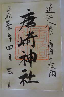 近江八景 唐崎の夜雨 唐崎神社 平成30年4月3日