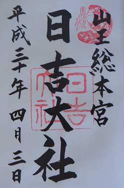 山王総本宮 日吉大社 平成30年4月3日