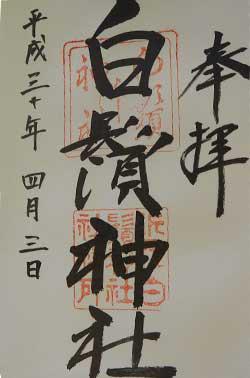 奉拝 白髭神社 平成30年4月3日