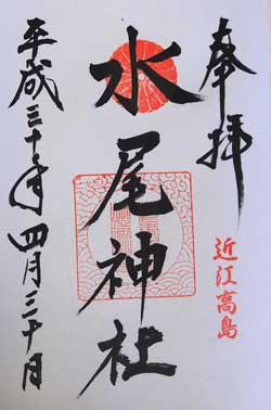 奉拝 近江高島 水尾神社 平成30年4月30日