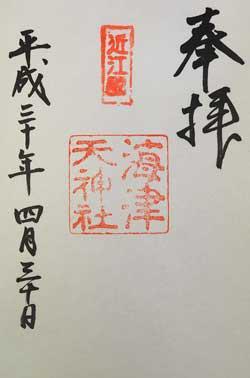 奉拝 近江 海津天神社 平成30年4月30日