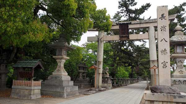 長濱八幡宮