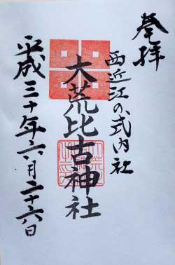 参拝 西近江の式内社 大荒比古神社 平成30年6月26日