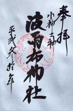 奉拝 小神士神 波爾布神社 平成三十年
