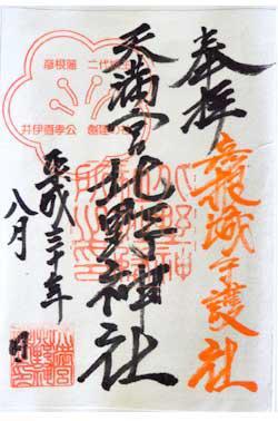 参拝 彦根城守護社 天満宮 北野神社 平成30年8月