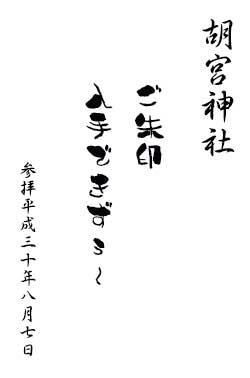 胡宮神社 ご朱印にゅうしゅできずぅ~