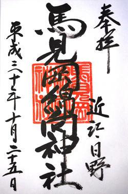 参拝 近江日野 馬見岡綿向神社 平成30年10月25日