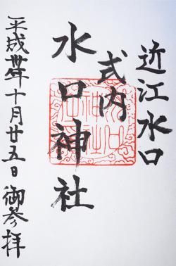 近江水口 式内 水口神社 平成30年10月25日御参拝