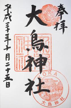 参拝 大鳥神社 平成30年10月25日