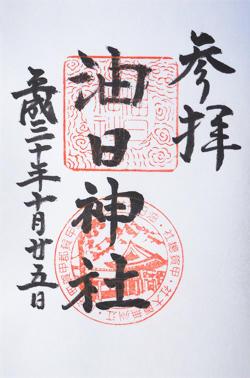 参拝 油日神社 平成30年10月25日
