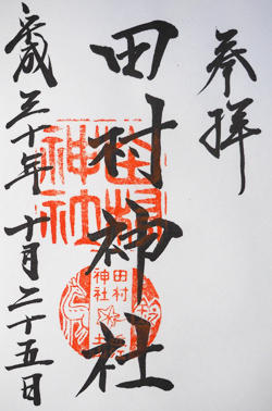 参拝 田村神社 平成30年10月25日