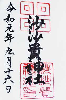 沙沙貴神社 令和元年9月16日