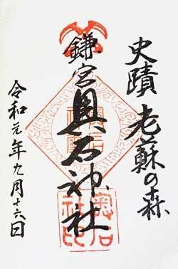 史蹟 老蘇の森 鎌宮 奥石神社 令和元年9月16日