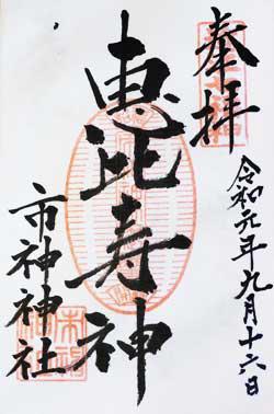 奉拝 令和元年9月16日 恵比寿神 市神神社