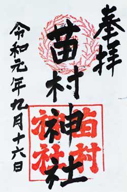 奉拝 苗村神社 令和元年9月16日
