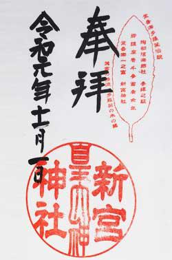 奉拝 令和元年11月1日(新宮神社)