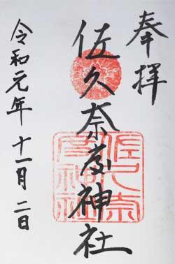 奉拝 佐久奈度神社 令和元年11月2日