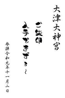 大津大神宮 ご朱印入手できず 参拝令和元年11月2日