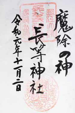 魔除の神 長等神社 令和元年11月2日