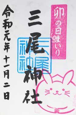 卯の日まいり 三尾神社 令和元年11月2日