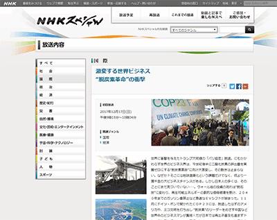 NHKスペシャルの番組紹介ページ
