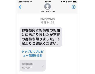 佐川急便と間違えてしまいそうな、SMSメッセージです。090-2954-0253 から送られてきました