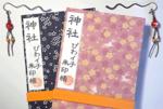 びわイチ 神社ご朱印巡り 予定終了!!