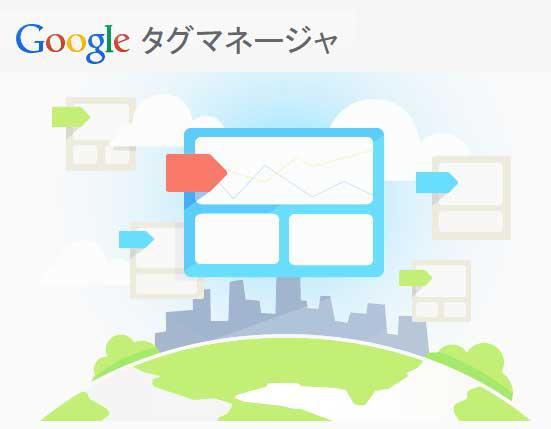 このサイトも、Googleタグマネージャーでの管理を開始