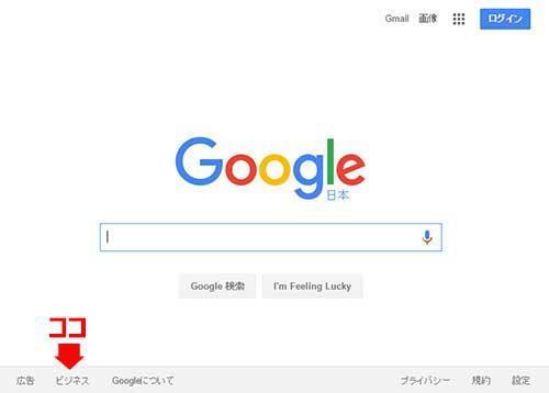 内部が大きく変更されていた「Googleビジネス」