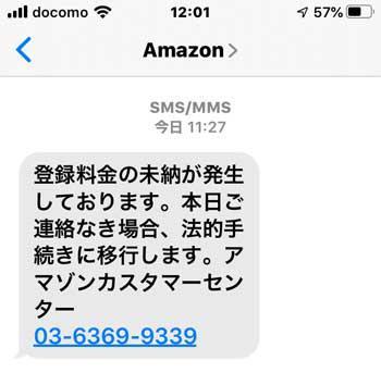 Amazonから来た督促メッセージ