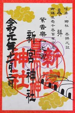 奉拝 紫香楽一宮 新宮神社 令和元年11月2日 スカーレット放映記念