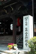 19番 霊麀山 行願寺
