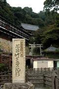 30番 厳金山 宝厳寺(竹生島)