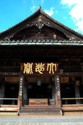 8番 豊山 長谷寺(初瀬寺)